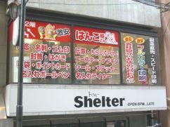 はんこ屋さん21心斎橋店!!