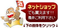 はんこ屋さん21心斎橋店ネットショップ