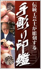 伝統工芸士が彫刻する手彫り印鑑