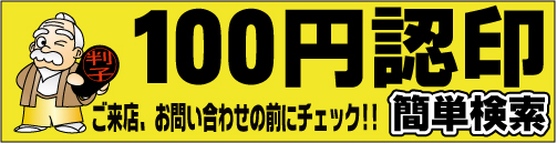 100円認印検索バナー