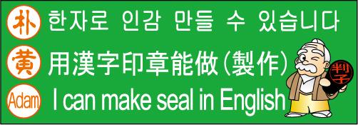 中韓英印鑑作成できます