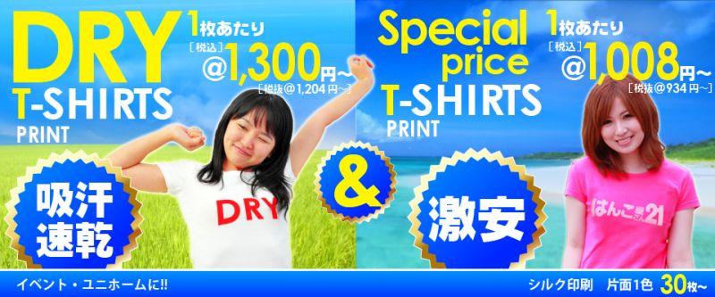Tシャツ作れます