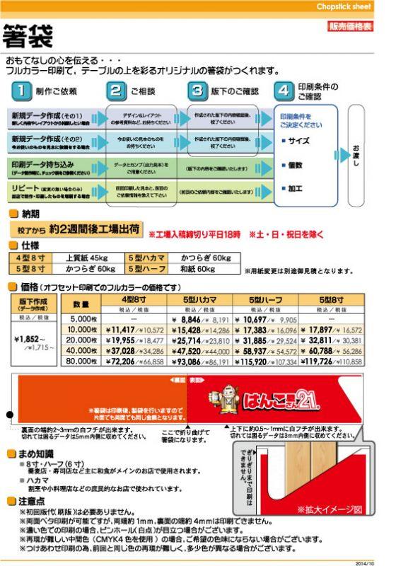 箸袋価格表1