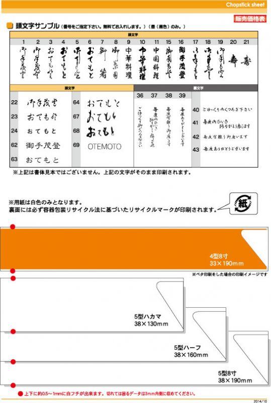 箸袋価格表2