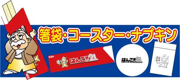箸袋バナー
