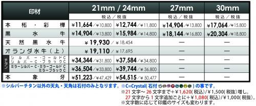 角印価格表